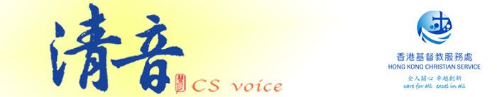 HKCS-The Voice