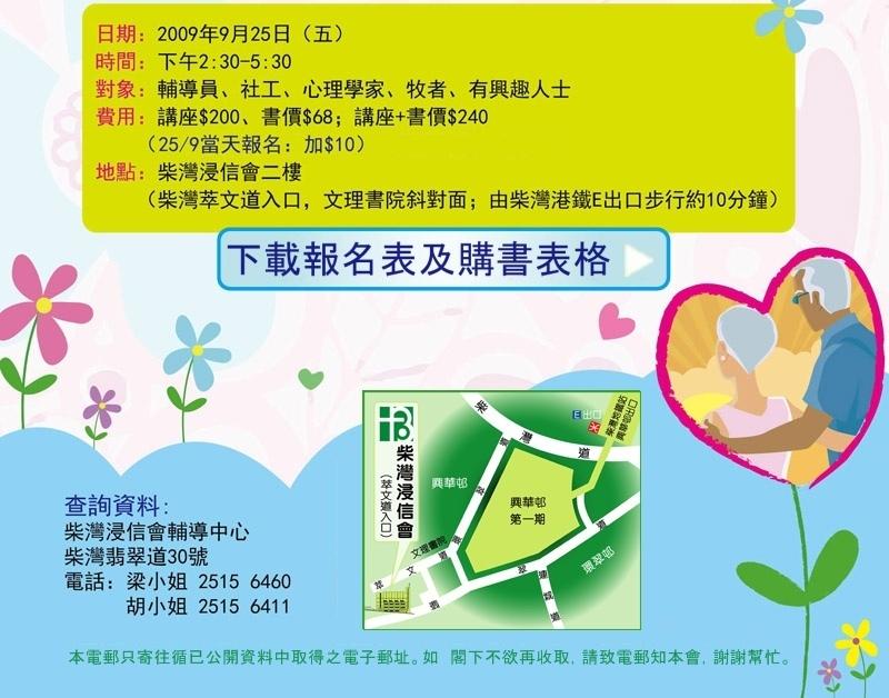 「華人夫婦饒恕與復和的歷程」研究報告暨「破鏡重圓」新書發佈會講座